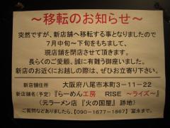 らーめん専門 がんこ親父【参】-2