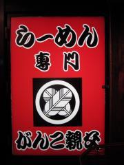 らーめん専門 がんこ親父【四】-6