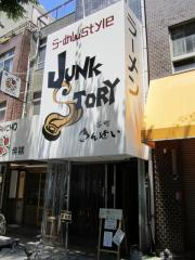 Junk Story 谷町きんせい【参】-1