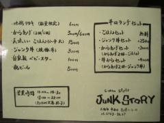 Junk Story 谷町きんせい【参】-3