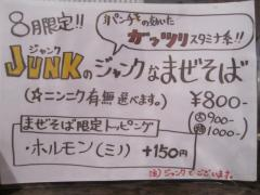 Junk Story 谷町きんせい【四】-2