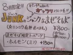Junk Story 谷町きんせい【四】-2