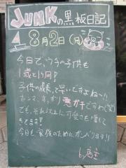 Junk Story 谷町きんせい【四】-8