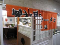 麺屋 高井田-2
