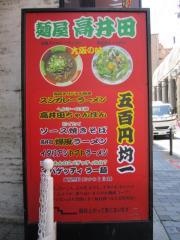 麺屋 高井田-4