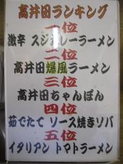 麺屋 高井田-7
