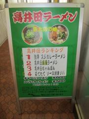 麺屋 高井田-12