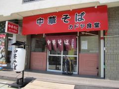 カドヤ食堂【六】-1