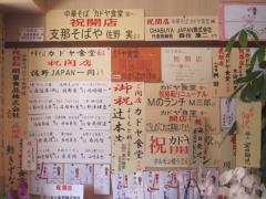カドヤ食堂【六】-3
