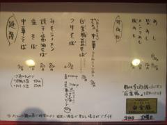 カドヤ食堂【六】-4