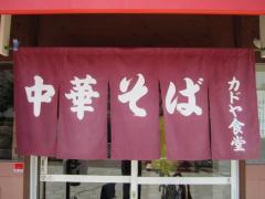 カドヤ食堂【六】-8