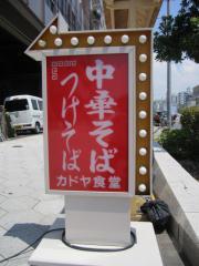 カドヤ食堂【六】-9