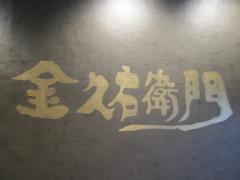 金久右衛門 四天王寺店【弐】-10