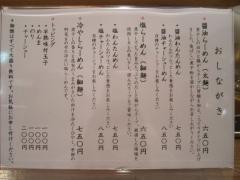 らーめん 雅ノ屋-3