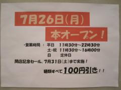 らーめん 雅ノ屋-2