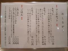 らーめん 雅ノ屋-4