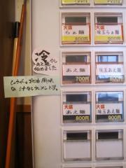 麺道 GENTEN【壱弐】-2