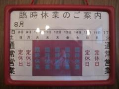 麺道 GENTEN【壱弐】-7