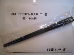 麺道 GENTEN【壱弐】-9
