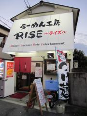 らーめん工房 RISE-1