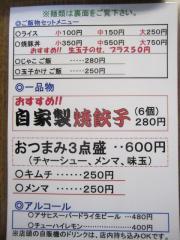 らーめん工房 RISE-2