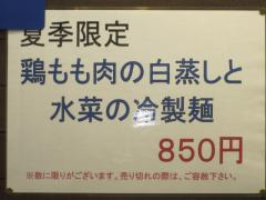 らーめん工房 RISE-6