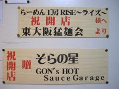 らーめん工房 RISE-11
