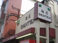 麺道 GENTEN【壱弐】-10