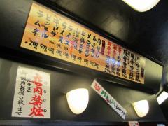 つけ麺専門店 無極-6
