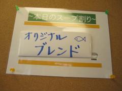 つけ麺専門店 無極-11