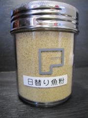 つけ麺専門店 無極-12