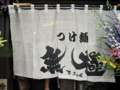 つけ麺専門店 無極-15