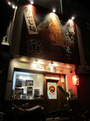 角ふじ麺 ○寅 寺田町店【弐】-1