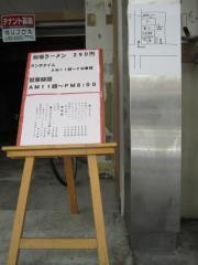 船場ラーメン-2