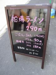 船場ラーメン-10