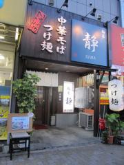 麺家 静【八】-1