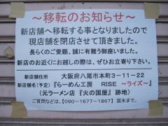 麺家 静【八】-3