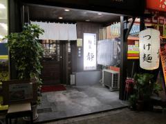 麺家 静【八】-12