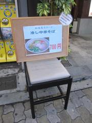 麺家 静【八】-14