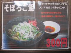 麺家 静【八】-15