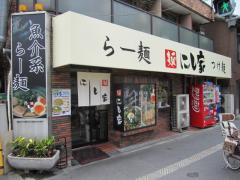 にし家-1