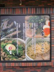 にし家-2