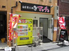 自家製太麺 ドカ盛 マッチョ 難波千日前店-1