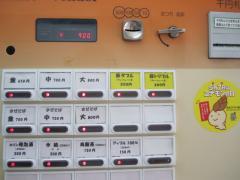 自家製太麺 ドカ盛 マッチョ 難波千日前店-2