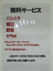 自家製太麺 ドカ盛 マッチョ 難波千日前店-3