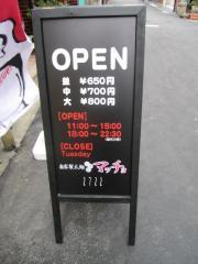 自家製太麺 ドカ盛 マッチョ 難波千日前店-10