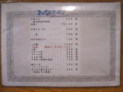 中華そば ○丈【六】-7