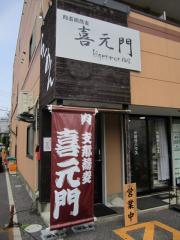 肉支那蕎麦 喜元門  柏店【弐】-1
