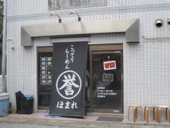 肉支那蕎麦 喜元門  柏店【弐】-2
