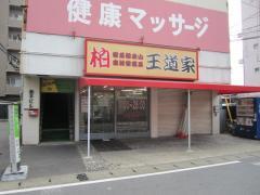 肉支那蕎麦 喜元門  柏店【弐】-3